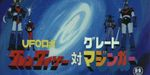 Goldorak contre Great Mazinger - image 1