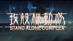 Ghost in the Shell : Stand Alone Complex