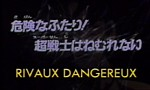 Dragon Ball Z - Film 10 - image 1