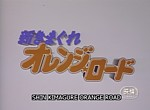Kimagure Orange Road : Film 2