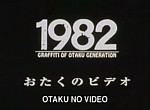 Otaku no Video - image 1