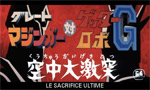 Great Mazinger et Getter Robot G - le Sacrifice Ultime - image 1