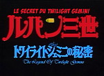 Lupin III : Le Secret du Twilight Gemini - image 1