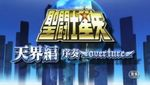 Saint Seiya : Film 05