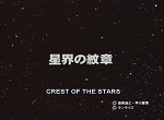 Crest of the Stars - image 1