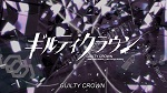 Guilty Crown - image 1