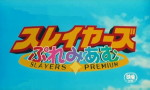 Slayers - Film 5 - image 1